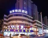 如家精選(北京昌平政府街地鐵站店)