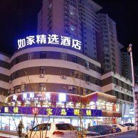 如家精選(北京昌平政府街地鐵站店)酒店預訂