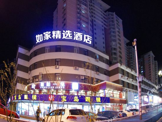 Home Inn Plus (Beijing Changping Government Street Metro Station)