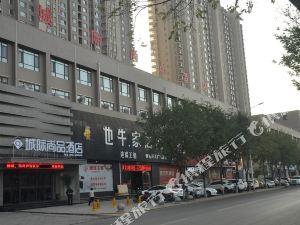 韓城城際尚品酒店