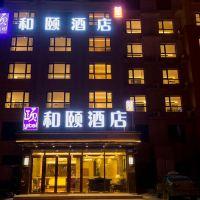 和頤酒店(哈爾濱凱德廣場學府路店)酒店預訂
