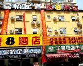 速8(北京天通苑清華長庚醫院店)
