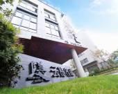 雲隱行旅酒店(上海虹橋樞紐店)