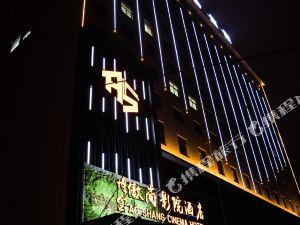 漢中傲尚影院酒店