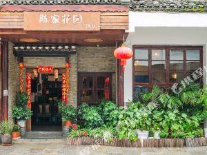 西街陳家花園酒店(陽朔灕江分店)