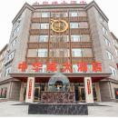 濱州中華緣大酒店