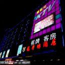 中山龍井坊酒店