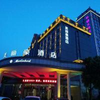 美麗豪酒店(上海北虹橋大眾汽車城店)酒店預訂