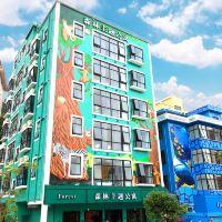 森林主題公寓(珠海橫琴海洋王國店)酒店預訂