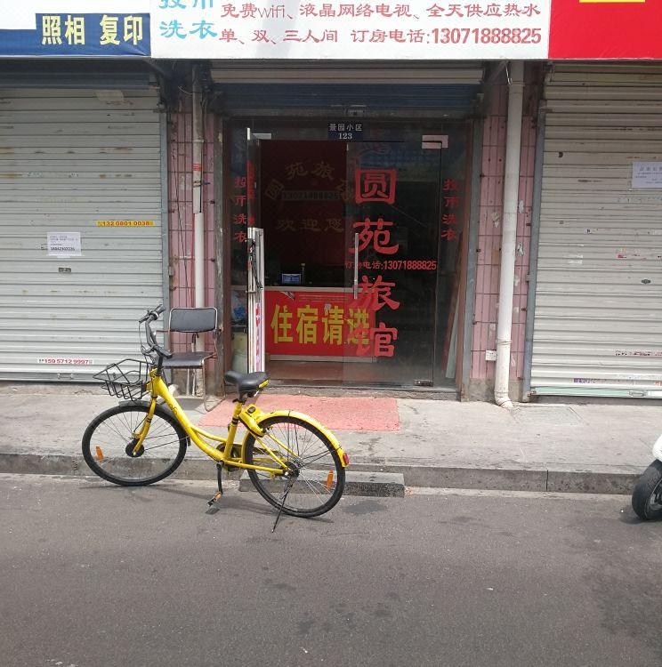 杭州圓苑旅館Yuanyuan Hostel