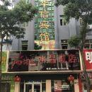 尚客優快捷酒店東海水晶城店
