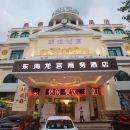 韶關東海龍宮商務酒店