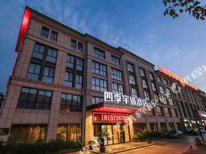 安吉四季宇誠·奕居酒店