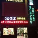 清沐精品酒店(上海浦東航頭東地鐵站店)