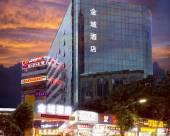 金域酒店(珠海拱北口岸步行街店)