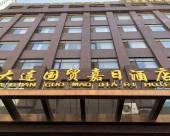 大連國貿嘉日酒店