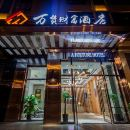 廣安萬貫財富酒店