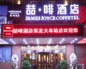 喆啡酒店(保定火車站東廣場店)