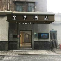 全季酒店(上海外灘寧波路店)酒店預訂