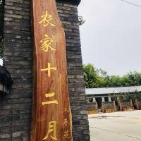 北京沐春苑農家十二月民宿酒店預訂