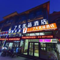 7天優品酒店(北京新發地店)酒店預訂