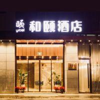 和頤酒店(上海虹橋國展中心北青公路店)酒店預訂