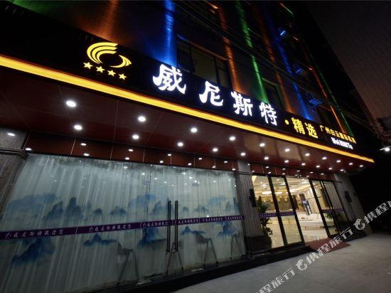 廣州威尼斯特酒店(Wei Ni Si Te Hotel)外觀