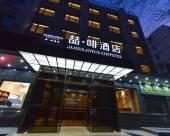 喆啡酒店(北京中關村人民大學地鐵站店)