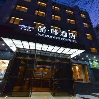 喆啡酒店(北京中關村人民大學地鐵站店)酒店預訂