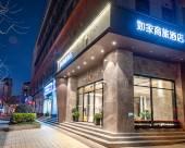 如家商旅酒店(上海外灘南京路步行街地鐵站店)