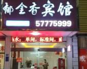 湘潭鬱金香旅館