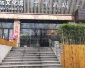 全季酒店(上海中山公園店)(原星際假日酒店)