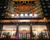 石家莊華文國際酒店