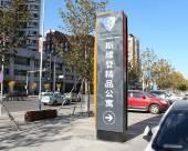 大連斯維登精品公寓(國運壹號)