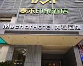 美程酒店(江陰步行街店)