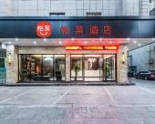 怡萊酒店(桐鄉振興西路店)