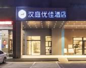 漢庭優佳酒店(淮安恩來紀念館店)