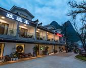 玫瑰木酒店(陽朔興坪店)