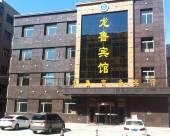 安達龍魯商務賓館