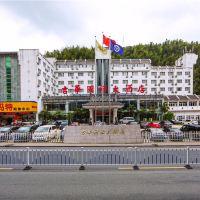 吉華國際大酒店(黃山景區換乘店)酒店預訂
