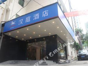漢庭酒店(建德新安江新店)