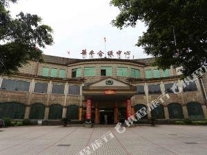 江油華豐會議中心