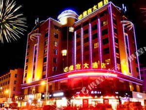臨海旋宮大酒店