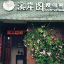 慶元溪岸圖度假客棧