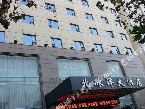 陽泉北冰洋大酒店