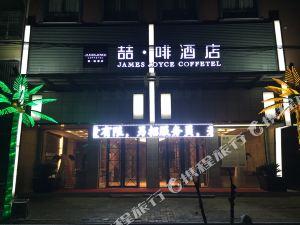 喆啡酒店(利辛人民北路店)