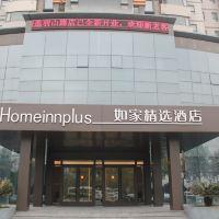 如家精選酒店(上海羽山路源深體育中心店)酒店預訂