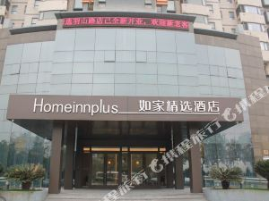 如家精選酒店(上海羽山路源深體育中心店)(Home Inn Plus (Shanghai Yushan Road Yuanshen Sports Center))