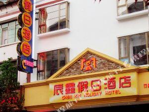 惠水辰鑫假日酒店