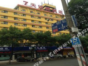 7天連鎖酒店(益陽五一西路步行街店)